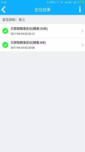 朋友手机定位app截图4
