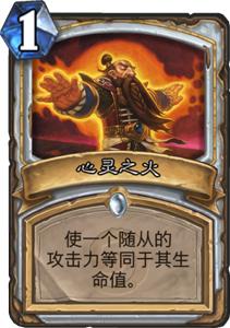 炉石传说心灵之火