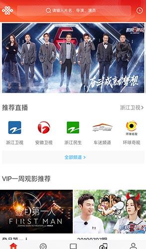 浙江联通app截图5