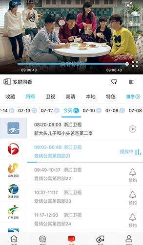 浙江联通app截图3