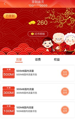 浙江联通app截图2