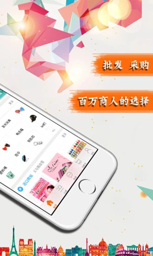 义乌购app截图2
