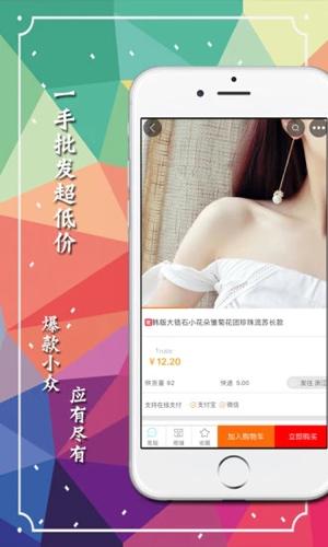 义乌购app截图3