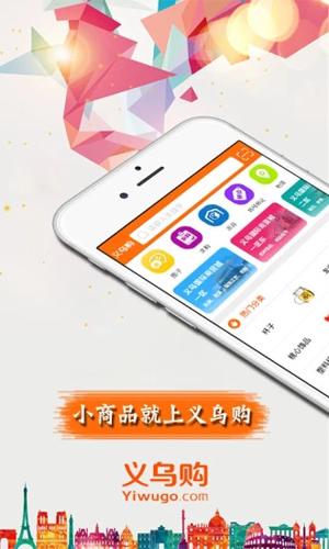 义乌购app截图1