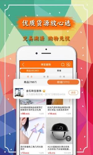 义乌购app截图4