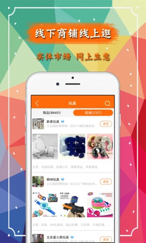 义乌购app截图5