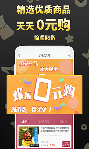 优淘集市app截图3