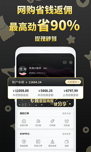 优淘集市app截图4