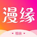 漫緣免費相親征婚app