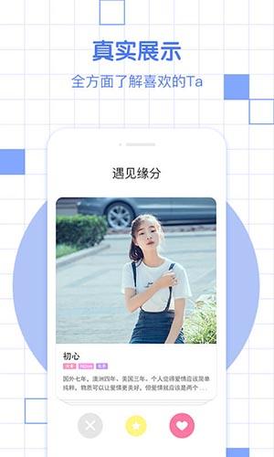 漫缘免费相亲征婚app截图2