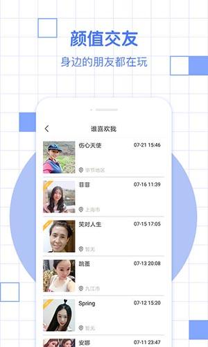 漫缘免费相亲征婚app截图4