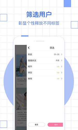 漫缘免费相亲征婚app截图3