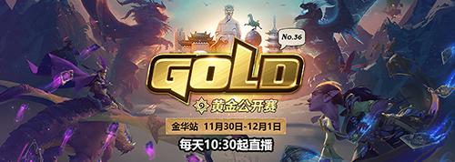 炉石传说黄金公开赛金华站