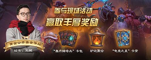 炉石传说黄金公开赛金华站奖励