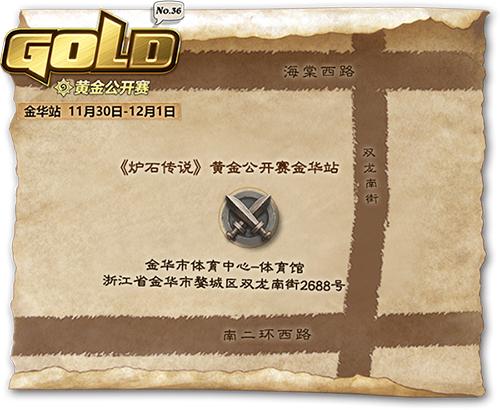 炉石传说黄金公开赛金华站地址
