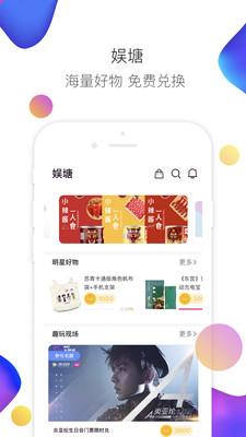 娱丸app截图5