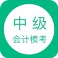 中级会计模考app