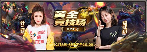 炉石传说黄金竞技场第二季收官战