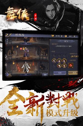舞侠Online截图5