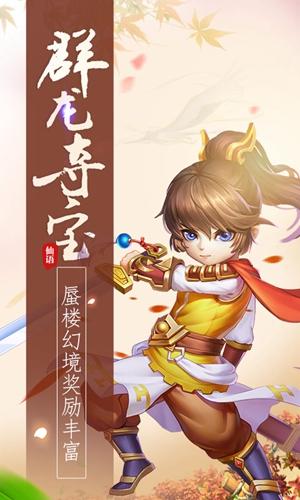 梦幻仙语海量版截图4