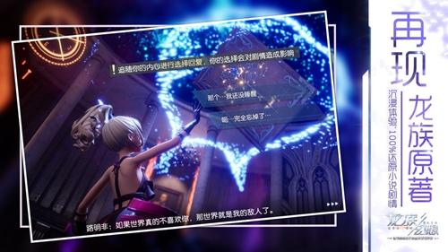 龙族幻想截图6