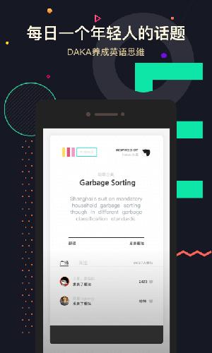 交流电app截图3