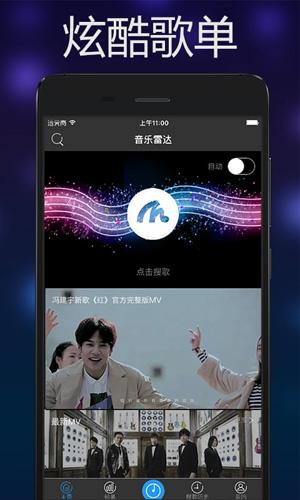音乐雷达app截图1