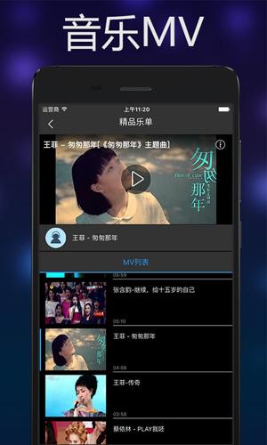 音乐雷达app截图2