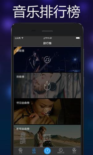 音乐雷达app截图4