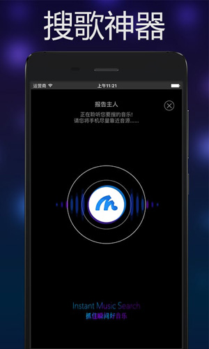 音乐雷达app截图3