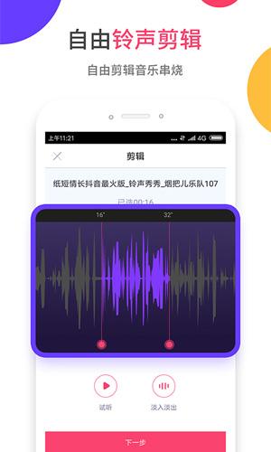 爱听铃声app截图2