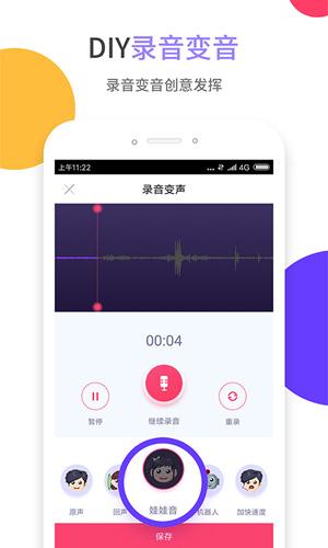 爱听铃声app截图5