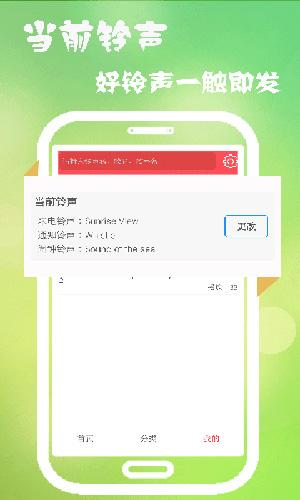 多乐铃声app截图4
