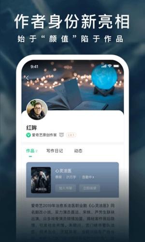 爱奇艺阅读app截图5