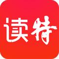 读特app