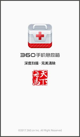 360手机急救箱app有用吗