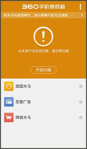 360手机急救箱app有用吗2
