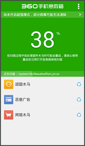360手机急救箱app有用吗3