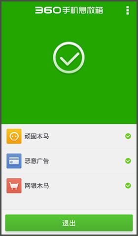 360手机急救箱app有用吗4