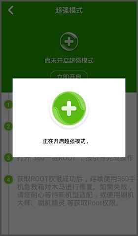 360手机急救箱app怎么开超强模式3
