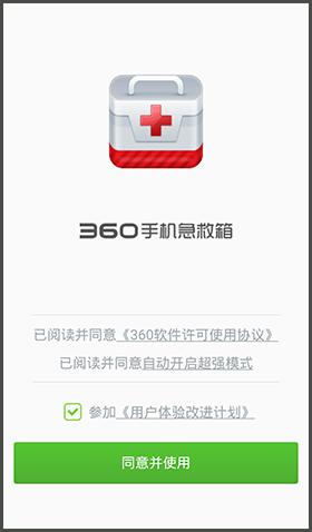 360手机急救箱app杀不掉木马2