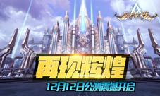《王者世界》12月12日震撼开启公测!