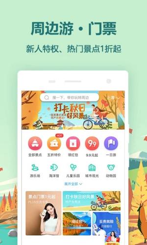 同程旅游app截图4