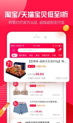 一淘app截圖5