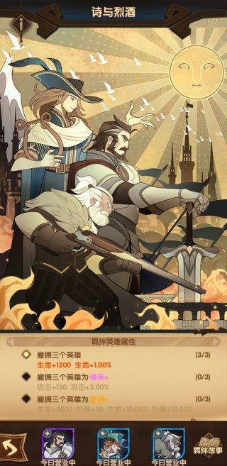 剑与远征游戏评测图2