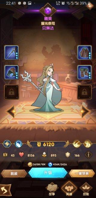 剑与远征游戏评测图9