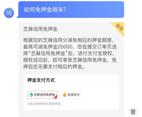悟空租车app图片1