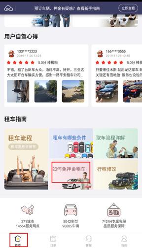 悟空租车app图片2