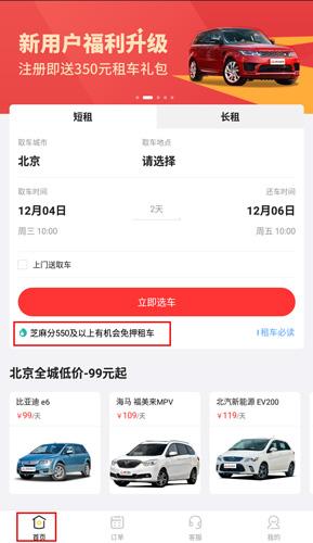 悟空租车app图片3