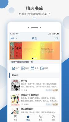 连城读书app截图3